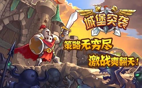 城堡突袭(英文版) 策略 App-愛順發玩APP