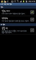 Screenshot of Wifi Notifier