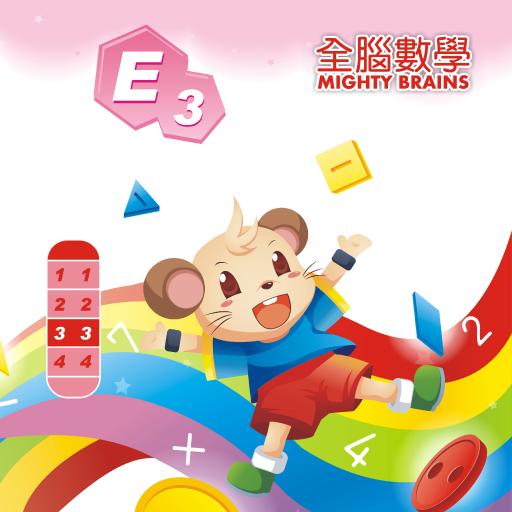 全腦數學大班-E3彩虹版電子書 試用版