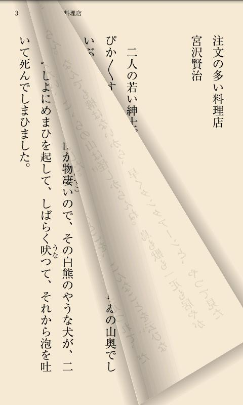 i文庫 for Android - screenshot