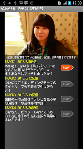谷山浩子のオールナイトニッポンモバイル2013年 6月号