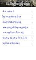 Screenshot of Khmer New Dictionary