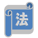헌법연습Q icon
