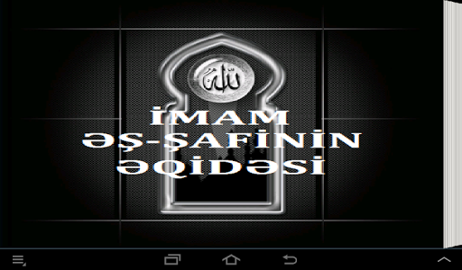 İmam əş-Şafinin əqidəsi