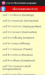 玩免費教育APP|下載ภาษาอาเซียน AEC ASEAN LANGUAGE app不用錢|硬是要APP