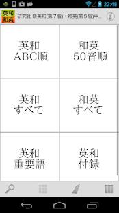 玩免費書籍APP|下載研究社 新英和(第7版)・和英(第5版)中辞典 app不用錢|硬是要APP