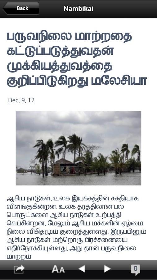 Najib Razak Tamil News - screenshot