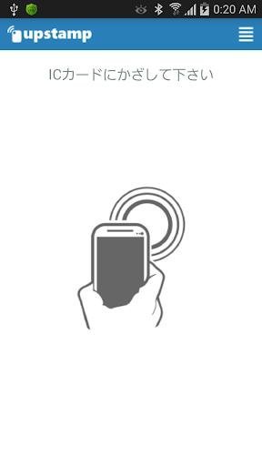 upstamp 簡単NFCスタンプカード