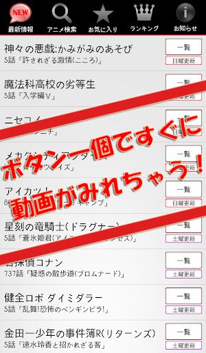 アニメ動画 -ぬこアニメ