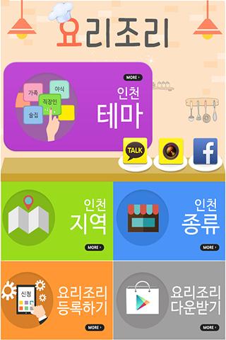 요리조리 맛집 리뷰 웹 앱