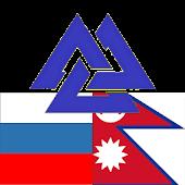Russian Nepali Dictionary