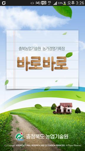 【免費生產應用App】농가경영기록장-APP點子