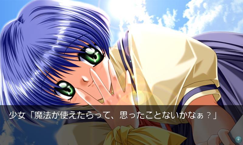 AIR DREAM編- screenshot