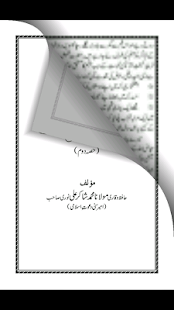 Barkat-e-Shariat- screenshot thumbnail