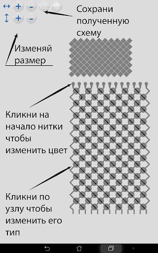 Косое плетение фенечек Lite
