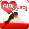 즉석만남 역할대행 애인찾기 실시간채팅 icon
