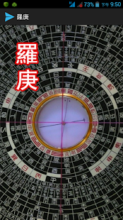 Feng Shui Compass - screenshot thumbnail