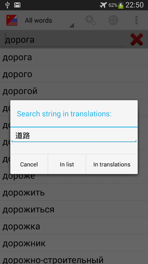 Vvs Russian China dictionary- screenshot