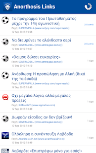 Anorthosis Links - screenshot thumbnail