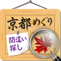 Find Difference In Kyoto icon