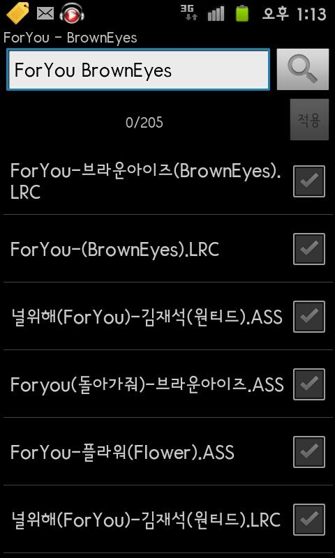 XingPlayer - screenshot