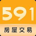 591房屋交易-租屋、中古屋、新房屋、裝潢、建案、店面頂讓 icon