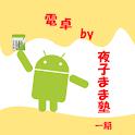 電卓 by 夜子まま塾 logo