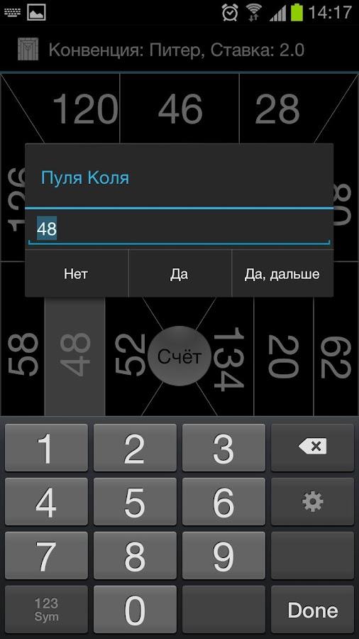 Расчёт пули- screenshot