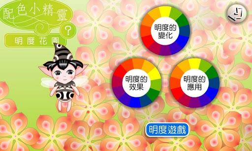 配色小精靈 教育 App-愛順發玩APP