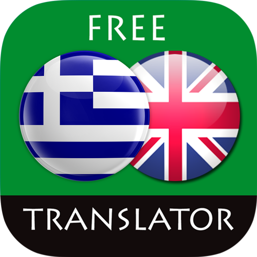 Greek - English Translator