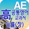 고등 공통영어 영단어 능률(장) icon