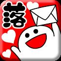 趣味:落書き【ゆる可愛デコメ★明朝体デコ作成】 icon