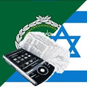 Hebrew Arabic Dictionary