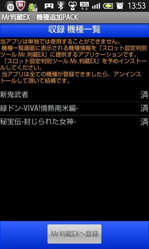 機種追加PACK モンキーターン(Mr.判蔵EX用) - screenshot