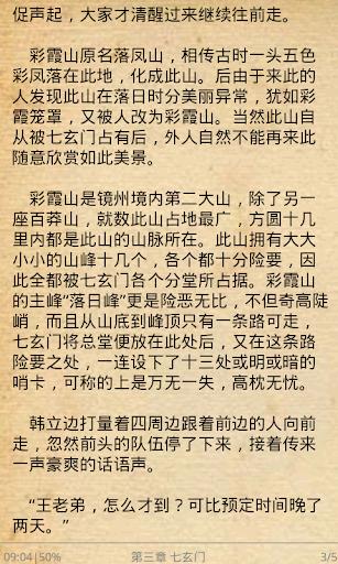 凡人修仙传最新连载