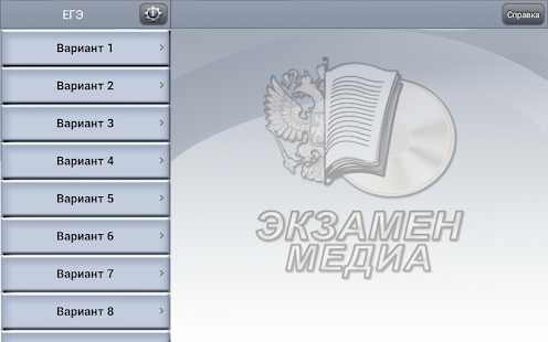 ЕГЭ 2015 Химия- screenshot thumbnail