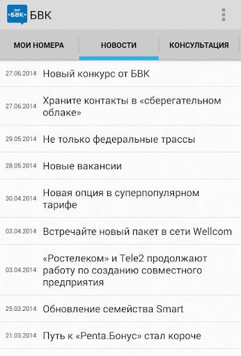 ЗАО Байкалвестком