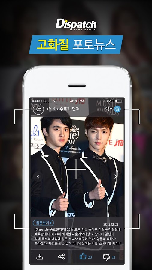 Dispatch - Korean Star Photo - screenshot