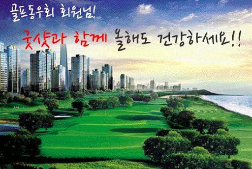 한국JC특우회 골프동우회