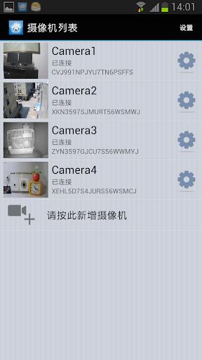 【免費媒體與影片App】Home Eye-APP點子