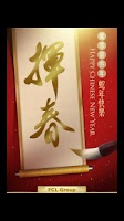 Screenshot of 揮春 2013