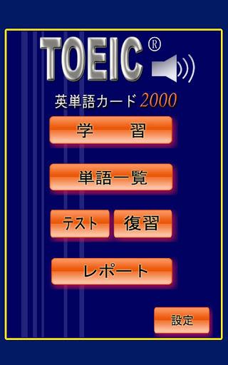 TOEIC重要英単語 発音版