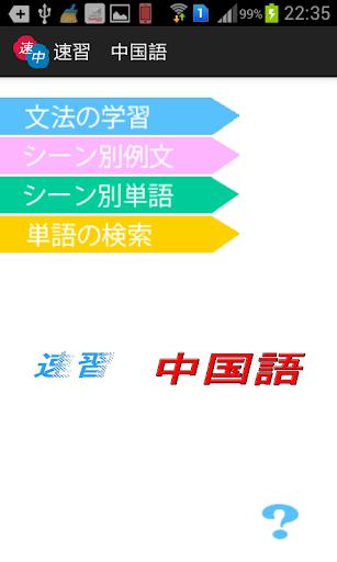 速習 中国語