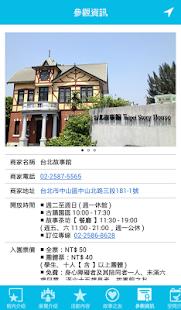 玩生活App|台北故事館免費|APP試玩