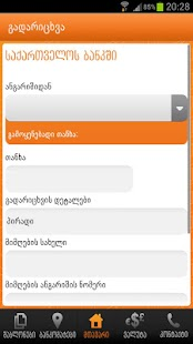 BOG Mobile Bank- screenshot thumbnail