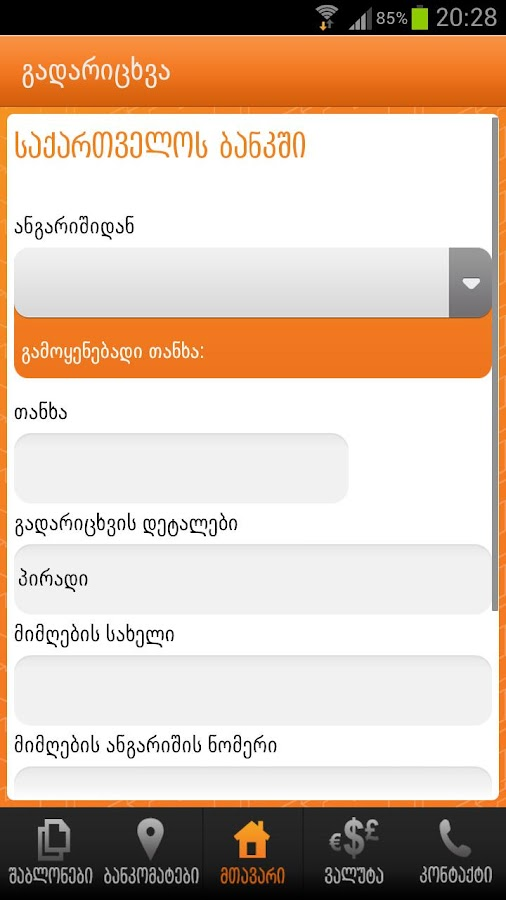 BOG Mobile Bank- screenshot