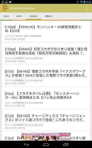 【免費娛樂App】MH4G攻略やまとめを知れる MH4GMatomeNews-APP點子