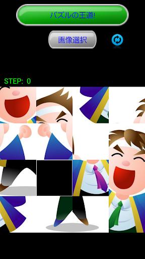 パズルの王道(頭の体操15パズル)