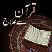 Quran say ilaj