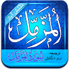 Surah Muzammil (Audio + Urdu) icon